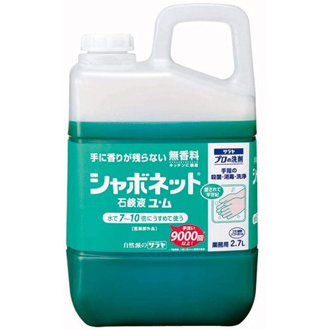 管理もつれ発明するサラヤ シャボネット石鹸液 ユ?ム 無香料 業務用 2.7L