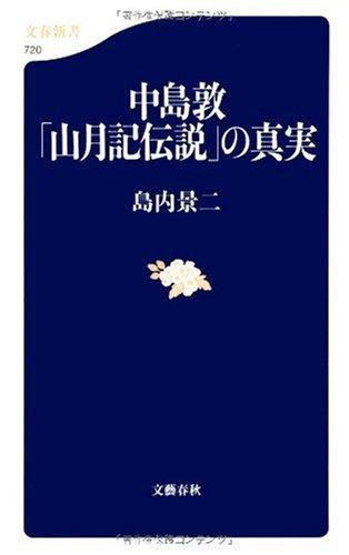 中島敦「山月記伝説」の真実 (文春新書)