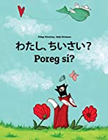 Watashi, Chiisai? Poreg Sí?: Japanese Hirigana and Romaji-celinese - Children's Picture Book