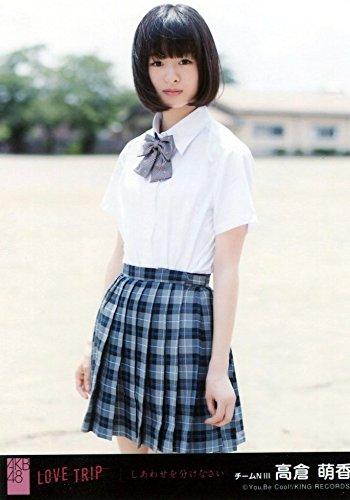 【高倉萌香】 公式生写真 AKB48 「LOVE TRIP ...