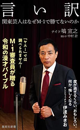 言い訳 関東芸人はなぜM-1で勝てないのか (集英社新書)の詳細を見る