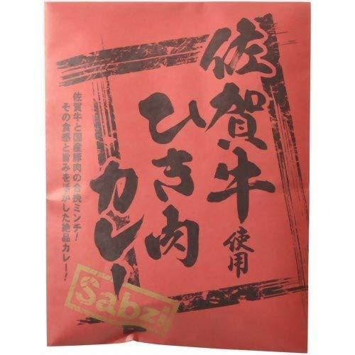 Sabzi 佐賀牛使用ひき肉カレー(180g) フード カレ...