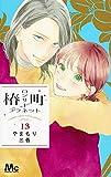 椿町ロンリープラネット 13 (マーガレットコミックス)