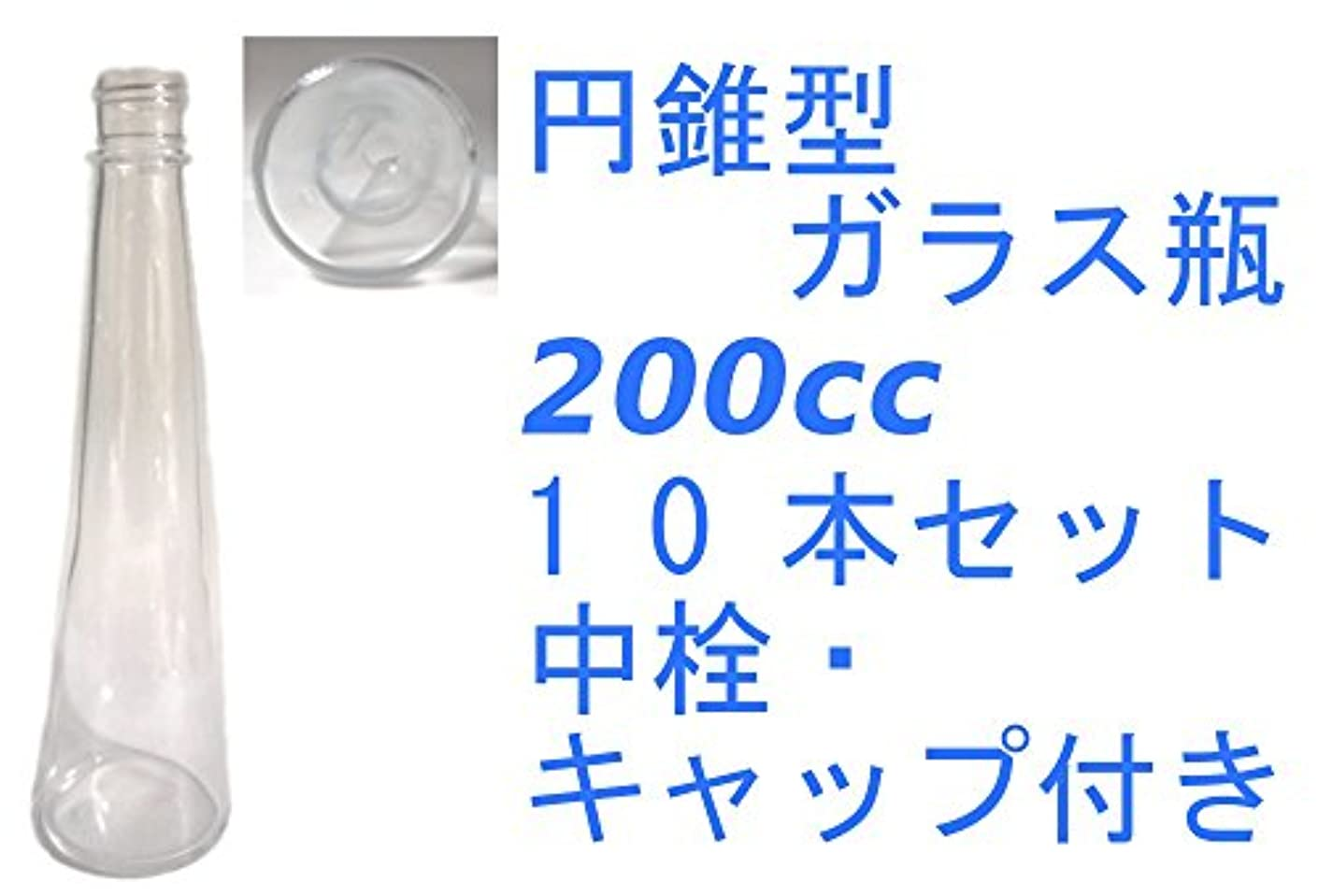 仮定するボート良心(ジャストユーズ) JustU's 日本製 ポリ栓 中栓付き円錐型ガラス瓶 10本セット 200cc 200ml アロマディフューザー ハーバリウム 調味料 オイル タレ ドレッシング瓶 B10-SSG200A-A