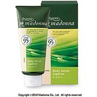 オーガニックマドンナ ボディセラムスーペリア140ml(オーガニック95%配合・妊娠線クリーム)