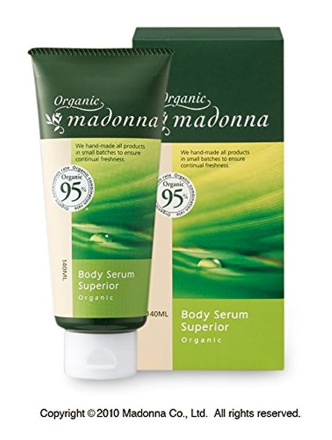 オーガニックマドンナ ボディセラムスーペリア140ml(オーガニック95%配合?妊娠線クリーム)