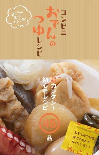 コンビニおでんのつゆレシピ ~おうちに帰ってもう1品! ~ (TOKYO N...