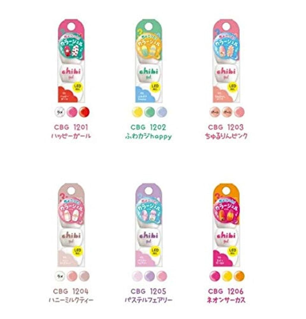 ストローク祝福ピアノBWちびジェル2 カラージェル 1.5g CBG1201?1208 8種 3色入り 日本製 chibi gel ちょこっと ソフト ジェル ネイル 単色 ラメ パール アート アクセント 爪 LED (CBG1208)