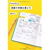 英語で手帳を書こう