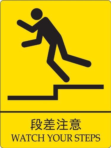 下り段差注意アクリル製ピクトサイン(和英表示、壁面等設置用両面粘着テープ付き)/Watch Your Step Sign( w/ double sided adhesive tape)