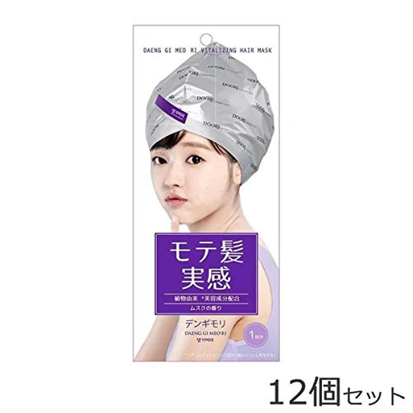 競争マウンド製造業デンギモリ 珍気 集中ヘアマスク(洗い流すヘアトリートメント) 12個セット (マスクで簡単にサロンケア)