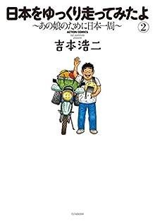 [吉本浩二] 日本をゆっくり走ってみたよ ~あの娘のために日本一周~ 全02巻