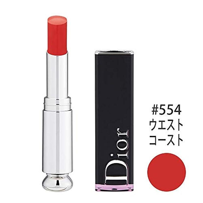 億順応性のある急勾配のディオール(Dior) アディクト ラッカー スティック #554(ウエスト コースト) [並行輸入品]