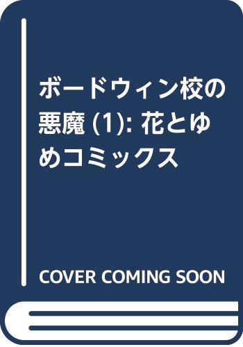 ボードウィン校の悪魔 1 (花とゆめコミックス)