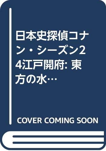 日本史探偵コナン・シーズン2 4江戸開府: 東方の水迷宮