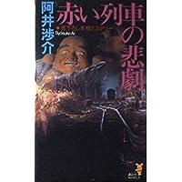 Amazon.co.jp: 阿井 渉介:作品一...
