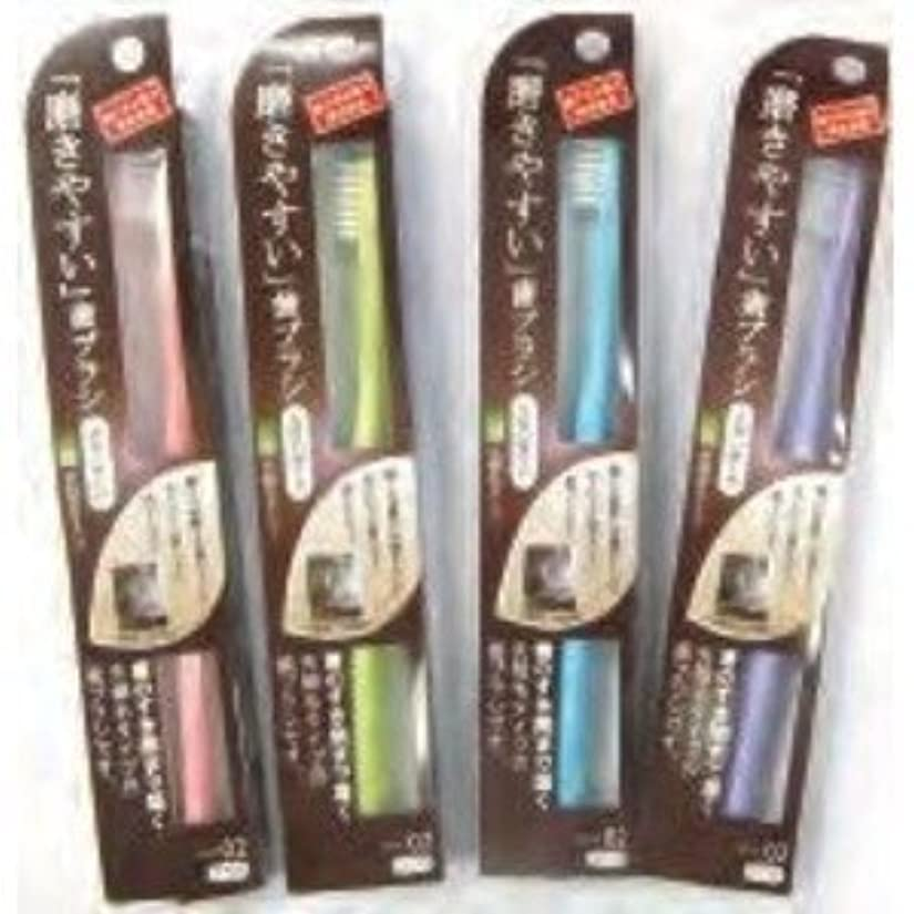 渦さわやか優れました「磨きやすい」歯ブラシ(毛先が細い) 色アソート【12個セット】 LT-02
