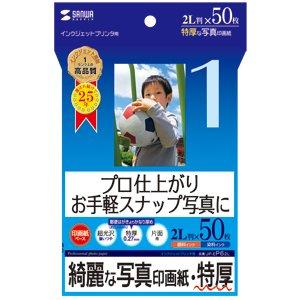 インクジェット写真印画紙 特厚 JP-EP62L [2L 50枚]