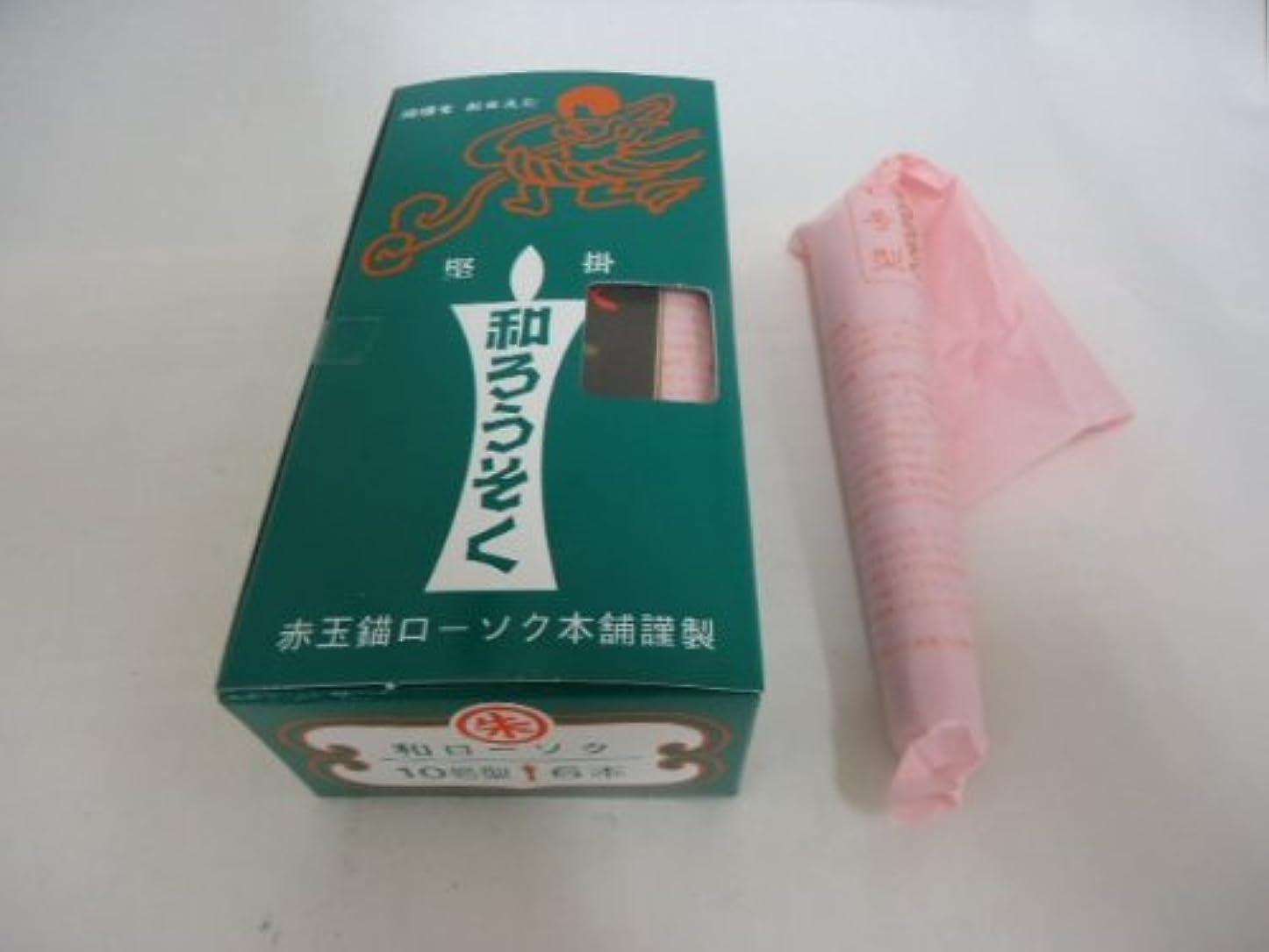 和ろうそく 型和蝋燭 ローソク【朱】 イカリ 10号 朱色 6本入り 約15.5センチ 約3時間20分燃焼
