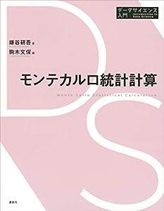 モンテカルロ統計計算 (データサイエンス入門シリーズ)