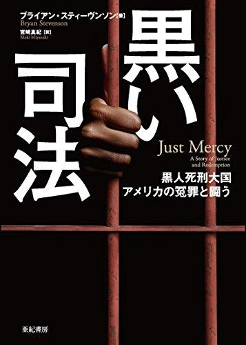 黒い司法 黒人死刑大国アメリカの冤罪と闘う (亜紀書房翻訳ノンフィクション・シリーズ II-9)