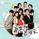 結婚してください 韓国ドラマOST (KBS)