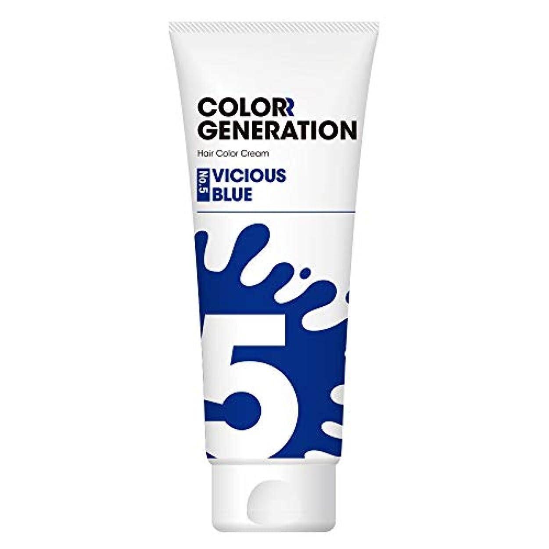 不正直療法どこにもサードパーク COLORR GENERATION VICIOUS BLUE ビシャス ブルー 150g