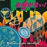 お金がない! オリジナル&イメージ サウンドトラック  服部隆之 (EMIミュージック・ジャパン)
