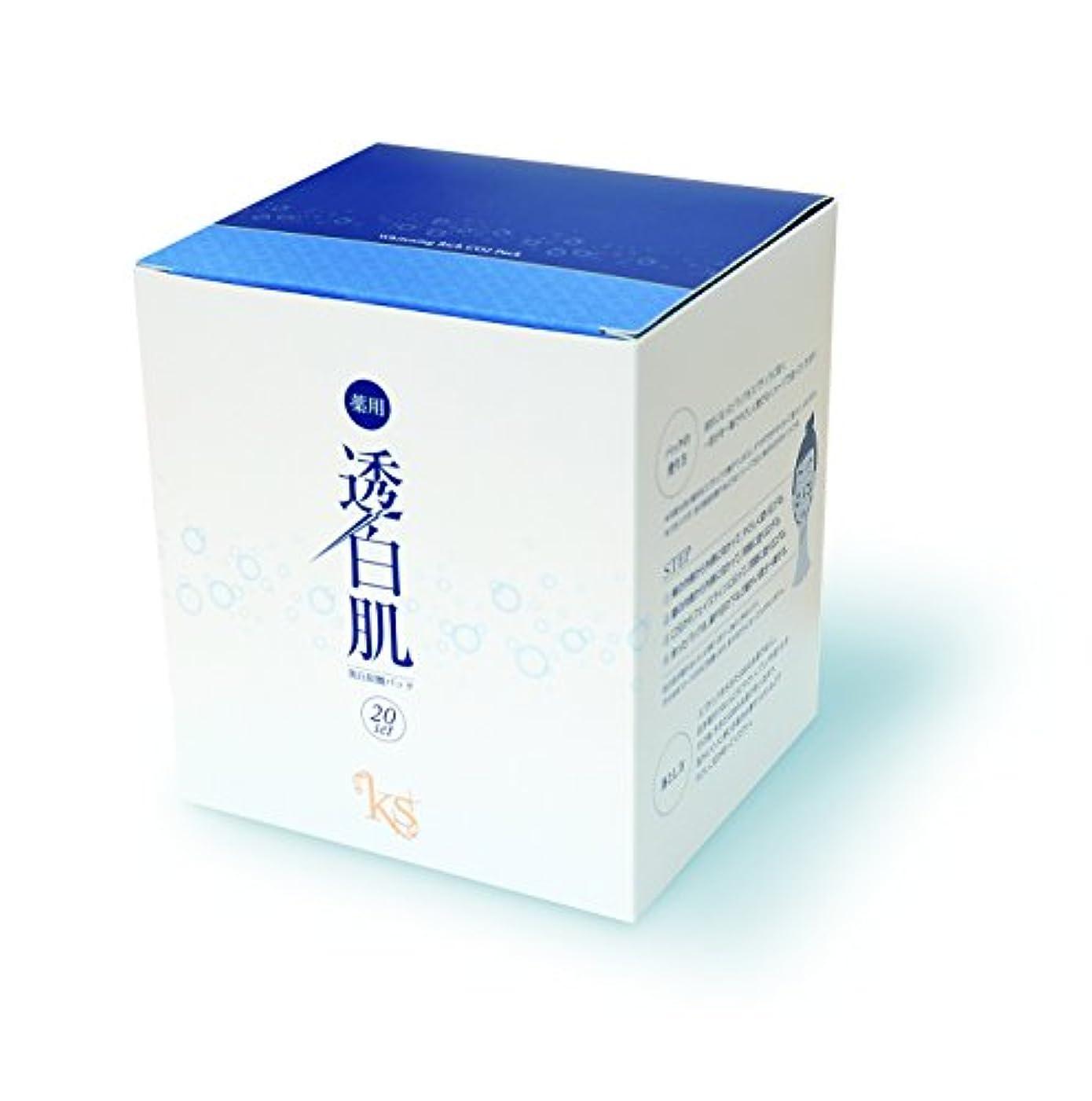 規制自慢鋼[薬用]透白肌 薬用美白炭酸パック〈2層式パック〉 20セット入 美白ケア