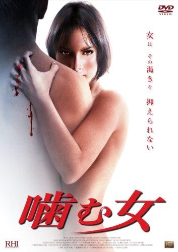 噛む女 [DVD]
