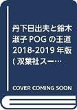 丹下日出夫と鈴木淑子POGの王道2018-2019年版 (双葉社スーパームック)