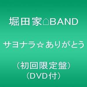 サヨナラ☆ありがとう(初回限定盤)(DVD付)