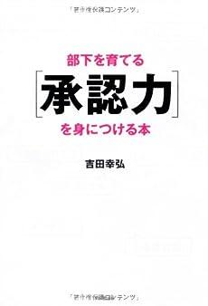 部下を育てる「承認力」を身につける本 (DO BOOKS)