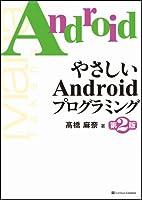 やさしいAndroidプログラミング 第2版 (「やさしい」シリーズ)