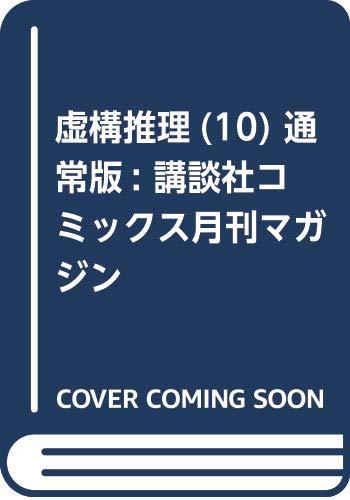 虚構推理(10) (講談社コミックス月刊マガジン)