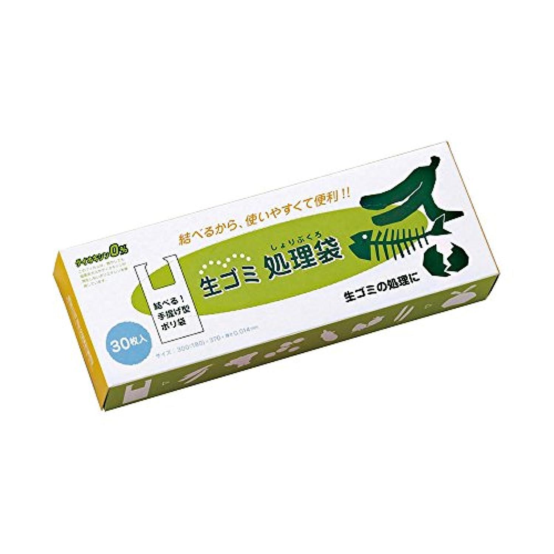 キッチン雑貨/台所用品 生ゴミ処理袋30枚BOX