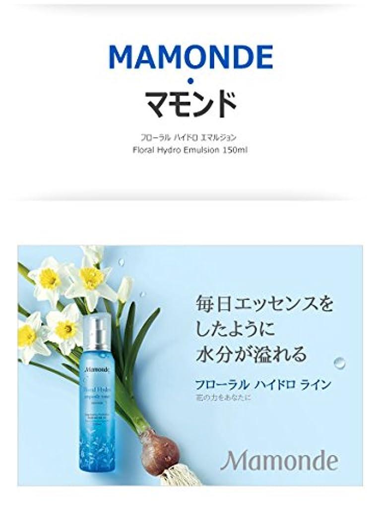 失望させる勝利した香り[MAMONDE/マモンド]FLORAL HYDRO EMULSION/フローラルハイドロエマルジョン