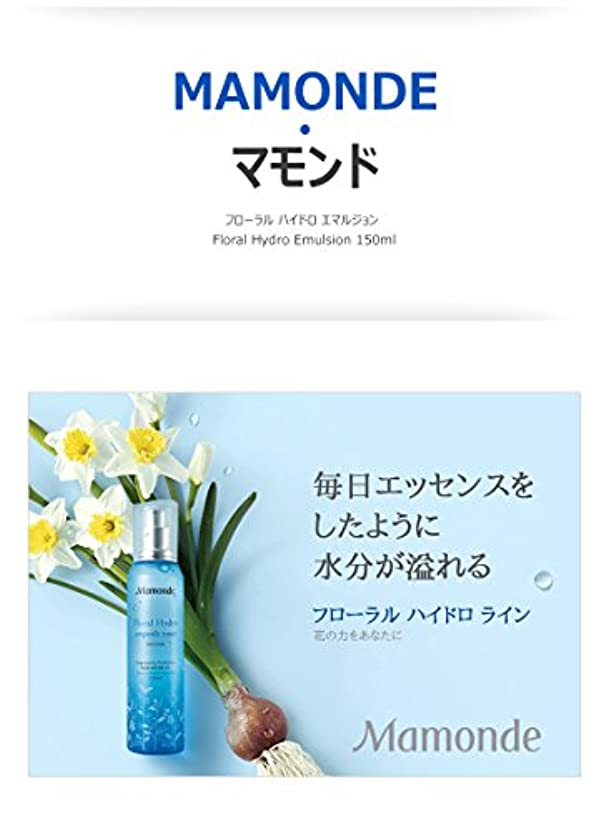 ベアリングセメント花に水をやる[MAMONDE/マモンド]FLORAL HYDRO EMULSION/フローラルハイドロエマルジョン
