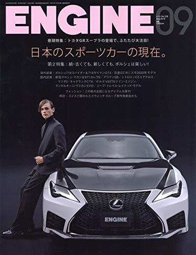 ENGINE 2019年 09 月号 [雑誌]