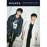 「MIU404」公式メモリアルブック (TVガイドMOOK 43号)