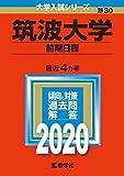筑波大学(前期日程) (2020年版大学入試シリーズ)