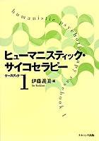 ヒューマニスティック・サイコセラピー―ケースブック〈1〉