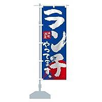 ランチやってます のぼり旗 サイズ選べます(ハーフ30x90cm 左チチ)