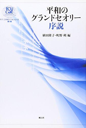 平和のグランドセオリー序説 (ICU21世紀COEシリーズ)
