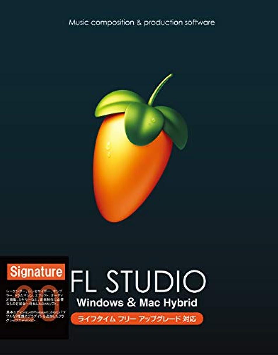 好奇心盛真鍮頬Image-Line Software FL STUDIO 20 Signature EDM向け音楽制作用DAW Mac/Windows対応【国内正規品】