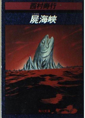 屍海峡 (角川文庫 緑 407-3)