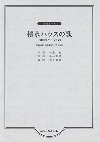 合唱ピース 積水ハウスの歌(50周年バージョン) 混声・男声・女声 (2344)