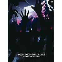 BOOM BOOM SATELLITES JAPAN TOUR 2008