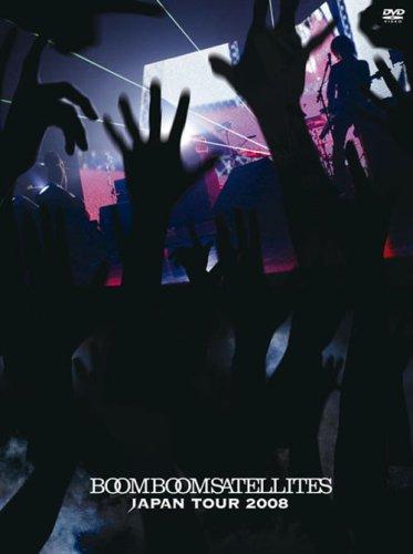BOOM BOOM SATELLITES JAPAN TOUR 2008(初回生産限定盤) [DVD]の詳細を見る