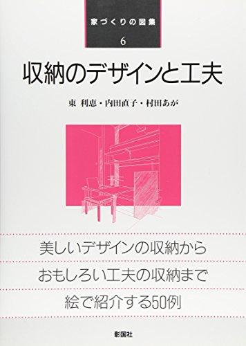 収納のデザインと工夫 (家づくりの図集)